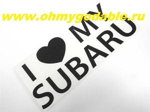 I love my Subaru! наклейка