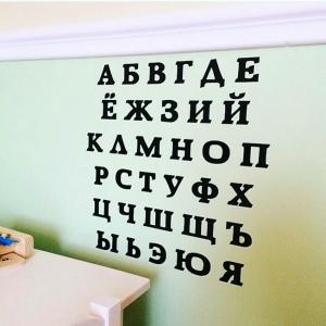 Русский алфавит - наклейки