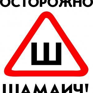 Осторожно, Шамаич!