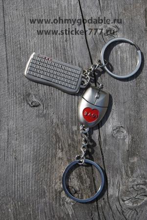 Брелок Мышка и Клавиатура