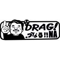 Drag, наклейка