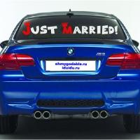 Just married - наклейка на свадьбу