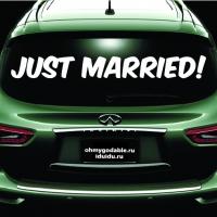 Just married - наклейка надпись на свадьбу