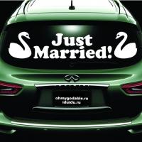 Just married и лебеди - наклейка на свадьбу