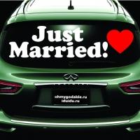 Just married и большое сердце  - наклейка на свадьбу