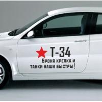 T-34 Броня крепка - наклейка на авто на 9 Мая
