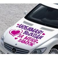 Выходи за меня замуж - наклейка на авто