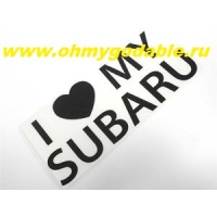 I love my Subaru! наклейка