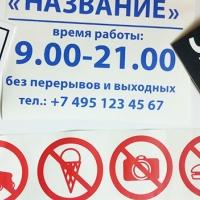 Запреты - наклейка
