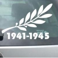 1941-1945 - наклейка на авто на 9 Мая
