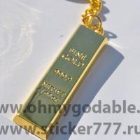 Брелок Слиток Золота