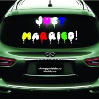 Just married шарики - наклейка на свадьбу