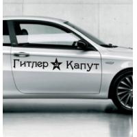 Гитлер капут - наклейка на авто на 9 Мая
