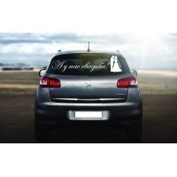 Молодоженам - A у нас свадьба! - наклейка на авто