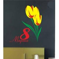 Тюльпаны - наклейка к 8 Марта
