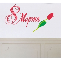 Цветок - наклейка к 8 Марта