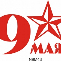 9 Мая - наклейка на авто к 9 Мая