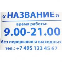 Название режим - наклейка