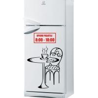 наклейка на холодильник - Время работы